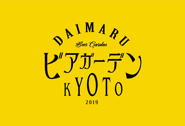 2019.5.20(mon) 大丸ビアガーデンKYOTO2019OPEN♪